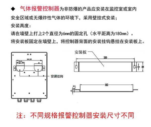 燃气报警控制主机安装规范