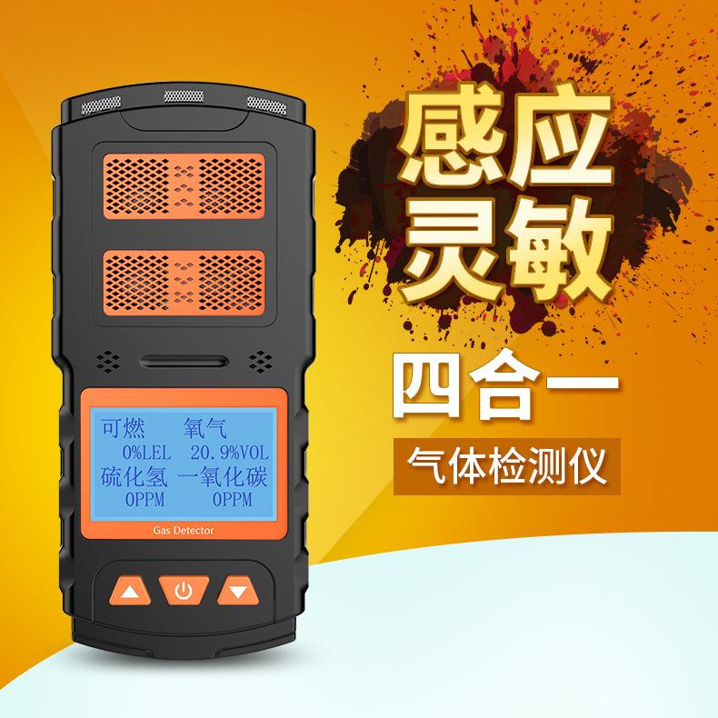 四合一气体检测仪简介
