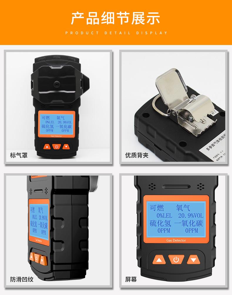 四合一气体检测仪使用方法