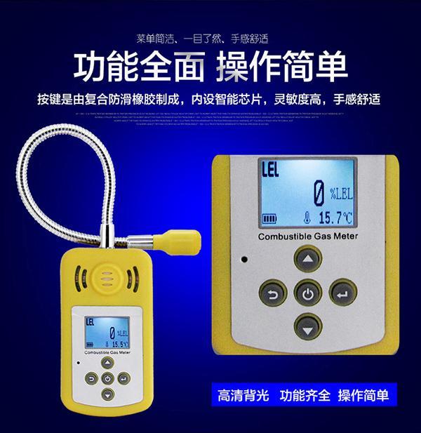 液化石油气检漏仪