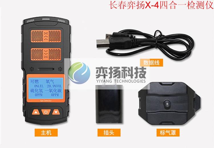 X-4四合一气体乐虎app手机版说明书