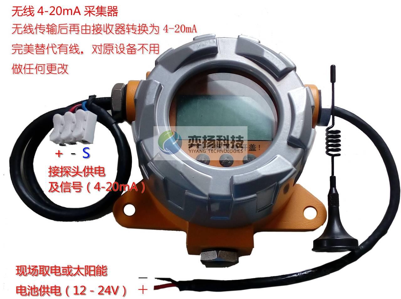 无线传输型可燃气探头