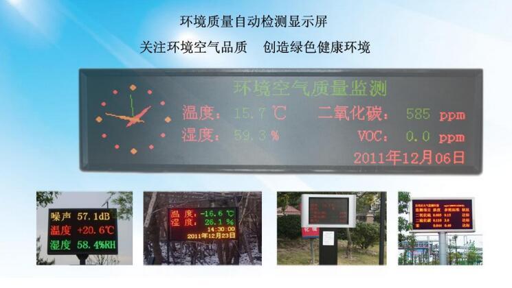 大气环境质量监测led公示系统