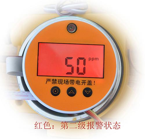 数显硫化氢探测器报警