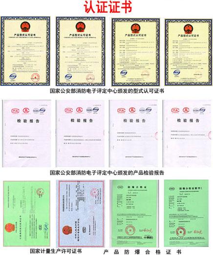 氢气检测器认证证书