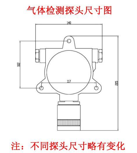 煤气报警器安装尺寸